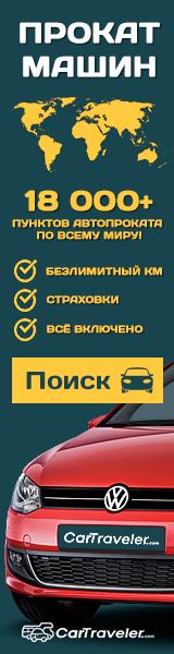Car-traveler.com - сервис по аренде автомобилей в любой точке мира